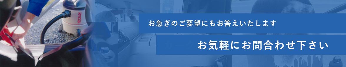 大型車クリーニングは、カークリーニング竹花にお任せください