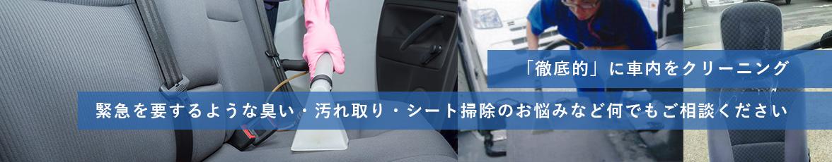 「徹底的」に車内をクリーニング